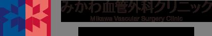 豊川市にあるみかわ血管外科クリニックの紹介
